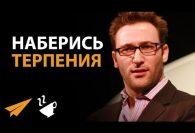 Наберись Терпения - Саймон Синек