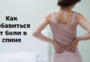 Как избавиться от боли в спине