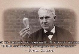 Томас Эдисон. Цитаты.