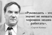Сергей Капица. Цитаты о культуре, политике, интернете.